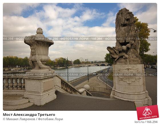 Купить «Мост Александра Третьего», фото № 166294, снято 13 октября 2007 г. (c) Михаил Лавренов / Фотобанк Лори