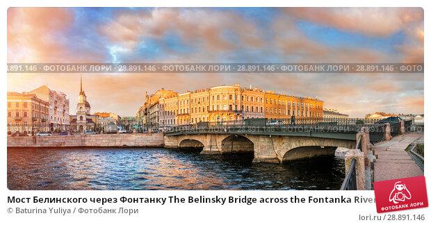 Купить «Мост Белинского через Фонтанку The Belinsky Bridge across the Fontanka River», фото № 28891146, снято 4 июня 2018 г. (c) Baturina Yuliya / Фотобанк Лори