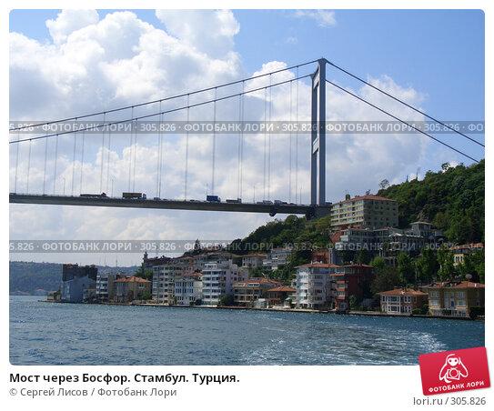 Мост через Босфор. Стамбул. Турция., фото № 305826, снято 6 мая 2008 г. (c) Сергей Лисов / Фотобанк Лори