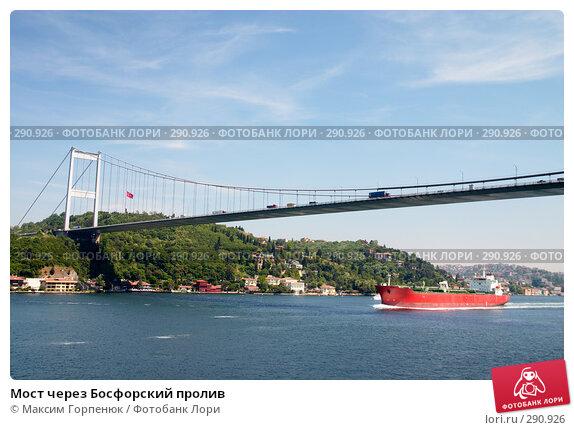 Купить «Мост через Босфорский пролив», фото № 290926, снято 23 мая 2006 г. (c) Максим Горпенюк / Фотобанк Лори