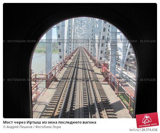 Купить «Мост через Иртыш из окна последнего вагона», фото № 28574638, снято 12 июня 2018 г. (c) Андрей Пешков / Фотобанк Лори