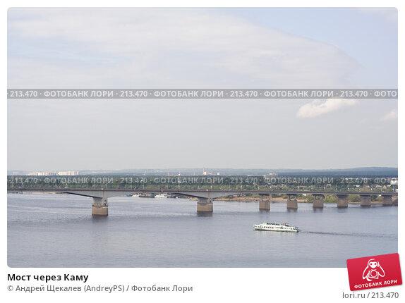 Мост через Каму, фото № 213470, снято 10 сентября 2006 г. (c) Андрей Щекалев (AndreyPS) / Фотобанк Лори