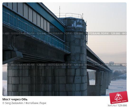 Мост через Обь, фото № 129666, снято 15 декабря 2004 г. (c) Serg Zastavkin / Фотобанк Лори