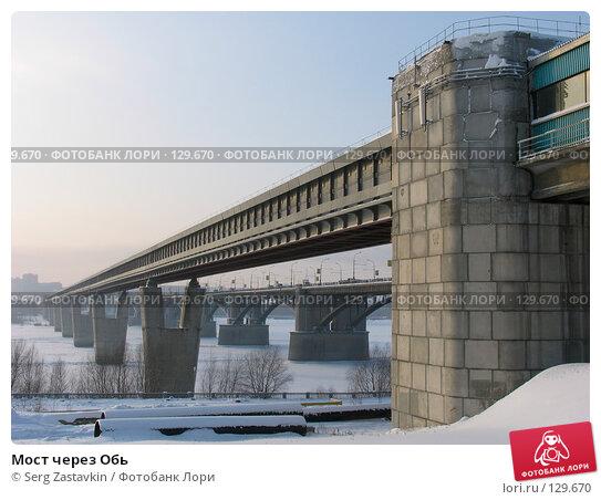 Мост через Обь, фото № 129670, снято 15 декабря 2004 г. (c) Serg Zastavkin / Фотобанк Лори