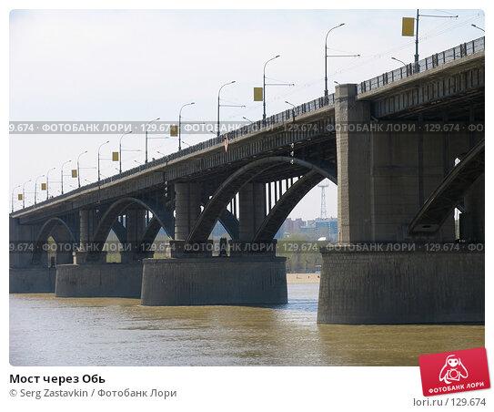 Мост через Обь, фото № 129674, снято 9 мая 2005 г. (c) Serg Zastavkin / Фотобанк Лори