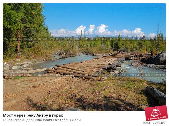Мост через реку Актру в горах, фото № 269030, снято 28 августа 2007 г. (c) Селигеев Андрей Иванович / Фотобанк Лори