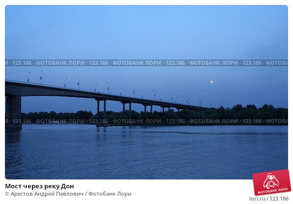 Мост через реку Дон, фото № 123186, снято 29 мая 2007 г. (c) Арестов Андрей Павлович / Фотобанк Лори