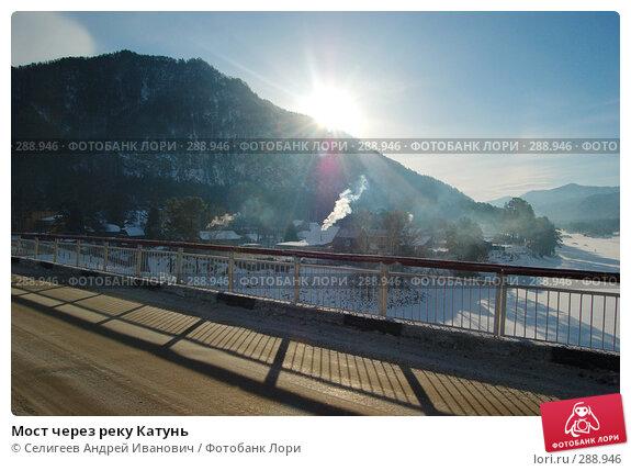 Мост через реку Катунь, фото № 288946, снято 24 февраля 2008 г. (c) Селигеев Андрей Иванович / Фотобанк Лори