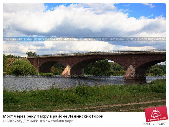 Купить «Мост через реку Пахру в районе Ленинских Горок», фото № 109030, снято 21 июля 2007 г. (c) АЛЕКСАНДР МИХЕИЧЕВ / Фотобанк Лори