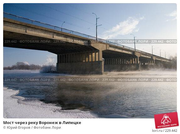 Мост через реку Воронеж в Липецке, фото № 229442, снято 2 января 2008 г. (c) Юрий Егоров / Фотобанк Лори