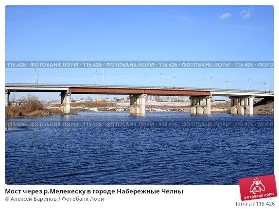 Мост через р.Мелекеску в городе Набережные Челны, фото № 115426, снято 8 ноября 2007 г. (c) Алексей Баринов / Фотобанк Лори