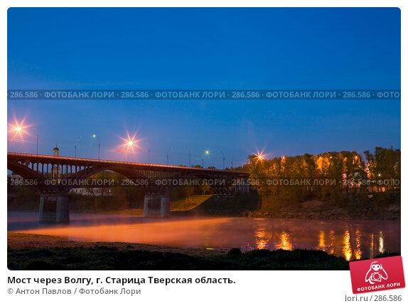 Мост через Волгу, г. Старица Тверская область., фото № 286586, снято 8 мая 2008 г. (c) Антон Павлов / Фотобанк Лори