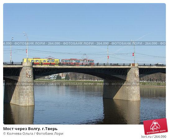 Мост через Волгу. г.Тверь, фото № 264090, снято 26 апреля 2008 г. (c) Колчева Ольга / Фотобанк Лори