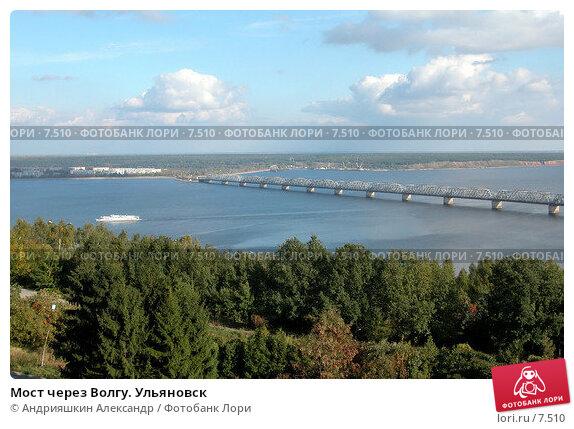 Мост через Волгу. Ульяновск, фото № 7510, снято 25 сентября 2004 г. (c) Андрияшкин Александр / Фотобанк Лори