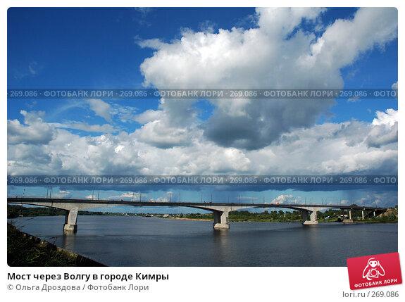 Мост через Волгу в городе Кимры, фото № 269086, снято 3 июля 2005 г. (c) Ольга Дроздова / Фотобанк Лори