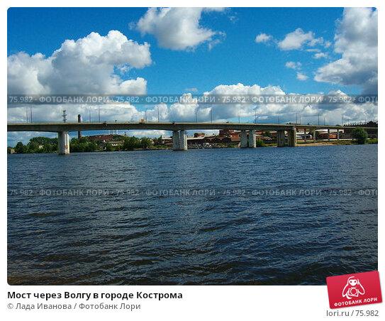 Мост через Волгу в городе Кострома, фото № 75982, снято 21 июля 2006 г. (c) Лада Иванова / Фотобанк Лори