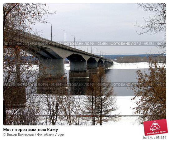 Мост через зимнюю Каму, фото № 95654, снято 4 марта 2007 г. (c) Бяков Вячеслав / Фотобанк Лори