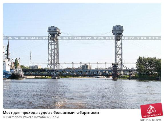 Мост для прохода судов с большими габаритами, фото № 86094, снято 6 сентября 2007 г. (c) Parmenov Pavel / Фотобанк Лори
