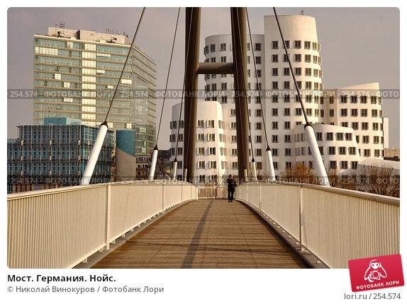 Мост. Германия. Нойс., эксклюзивное фото № 254574, снято 10 апреля 2008 г. (c) Николай Винокуров / Фотобанк Лори