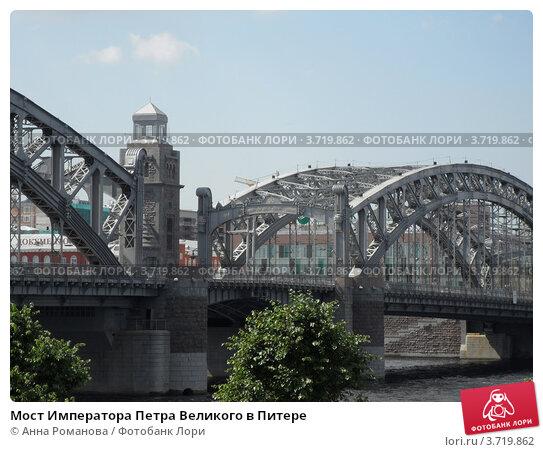 Мост Императора Петра Великого в Питере (2012 год). Редакционное фото, фотограф Анна Романова / Фотобанк Лори