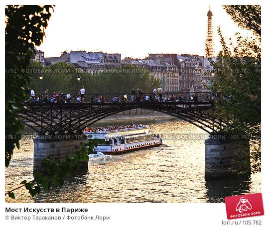 Мост Искусств в Париже, эксклюзивное фото № 105782, снято 26 апреля 2007 г. (c) Виктор Тараканов / Фотобанк Лори