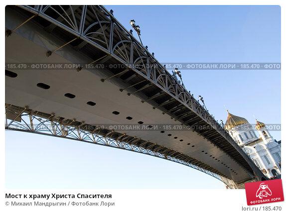 Мост к храму Христа Спасителя, фото № 185470, снято 6 января 2008 г. (c) Михаил Мандрыгин / Фотобанк Лори