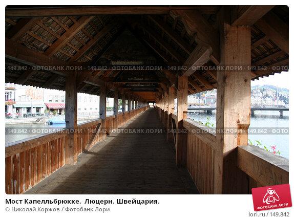 Мост Капелльбрюкке.  Люцерн. Швейцария., фото № 149842, снято 3 октября 2006 г. (c) Николай Коржов / Фотобанк Лори
