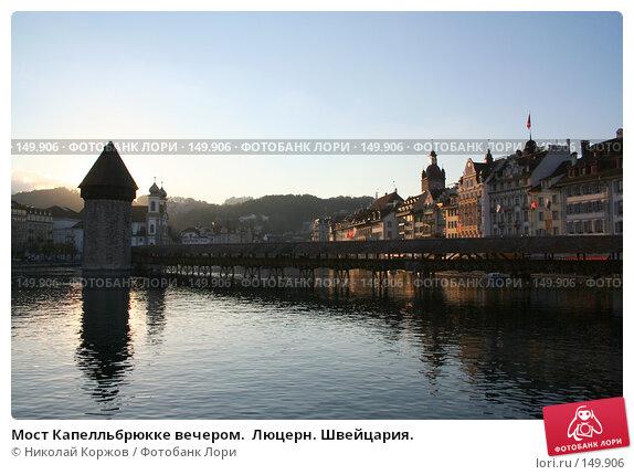 Мост Капелльбрюкке вечером.  Люцерн. Швейцария., фото № 149906, снято 3 октября 2006 г. (c) Николай Коржов / Фотобанк Лори
