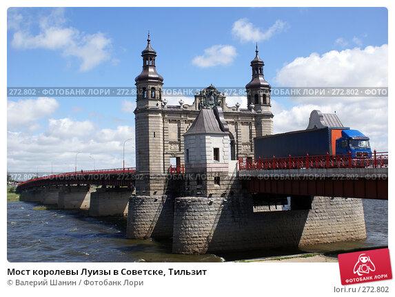 Мост королевы Луизы в Советске, Тильзит, фото № 272802, снято 26 июля 2007 г. (c) Валерий Шанин / Фотобанк Лори
