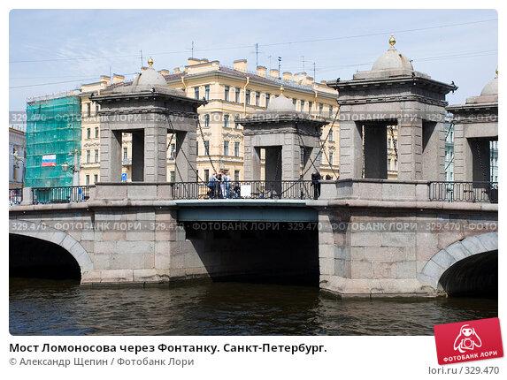 Мост Ломоносова через Фонтанку. Санкт-Петербург., эксклюзивное фото № 329470, снято 16 июня 2008 г. (c) Александр Щепин / Фотобанк Лори