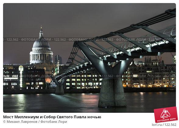 Мост Миллениум и Собор Святого Павла ночью, фото № 122562, снято 25 октября 2016 г. (c) Михаил Лавренов / Фотобанк Лори