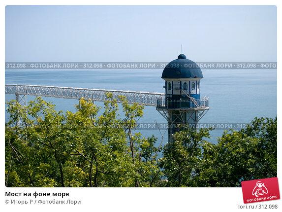 Мост на фоне моря, фото № 312098, снято 5 июня 2008 г. (c) Игорь Р / Фотобанк Лори