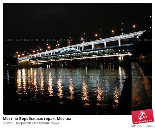Мост на Воробьевых горах, Москва, эксклюзивное фото № 13046, снято 12 сентября 2006 г. (c) Ivan I. Karpovich / Фотобанк Лори