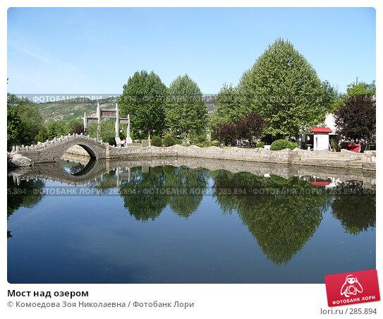 Мост над озером, фото № 285894, снято 2 мая 2005 г. (c) Комоедова Зоя Николаевна / Фотобанк Лори