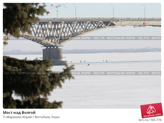 Купить «Мост над Волгой», фото № 165774, снято 27 декабря 2007 г. (c) Марюнин Юрий / Фотобанк Лори