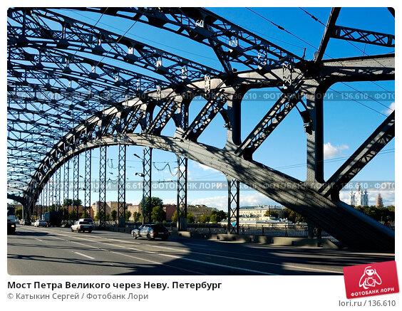 Мост Петра Великого через Неву. Петербург, фото № 136610, снято 1 сентября 2007 г. (c) Катыкин Сергей / Фотобанк Лори