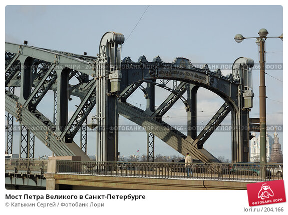 Мост Петра Великого в Санкт-Петербурге, фото № 204166, снято 16 февраля 2008 г. (c) Катыкин Сергей / Фотобанк Лори