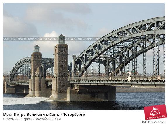 Купить «Мост Петра Великого в Санкт-Петербурге», фото № 204170, снято 16 февраля 2008 г. (c) Катыкин Сергей / Фотобанк Лори
