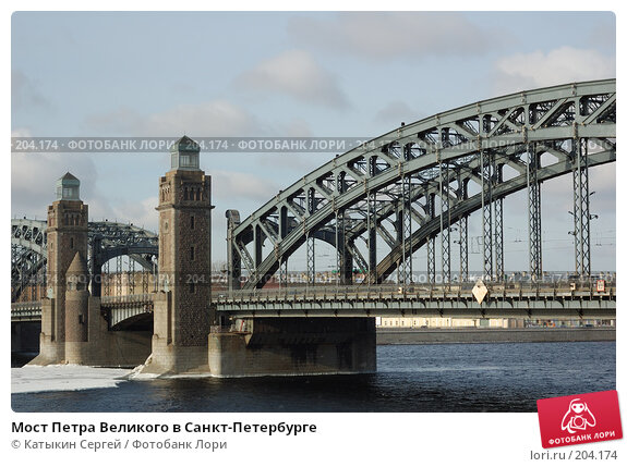 Мост Петра Великого в Санкт-Петербурге, фото № 204174, снято 16 февраля 2008 г. (c) Катыкин Сергей / Фотобанк Лори