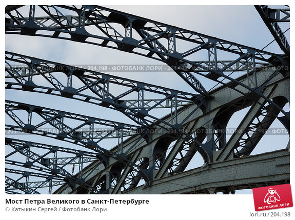 Мост Петра Великого в Санкт-Петербурге, фото № 204198, снято 16 февраля 2008 г. (c) Катыкин Сергей / Фотобанк Лори