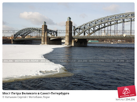 Купить «Мост Петра Великого в Санкт-Петербурге», фото № 204206, снято 16 февраля 2008 г. (c) Катыкин Сергей / Фотобанк Лори