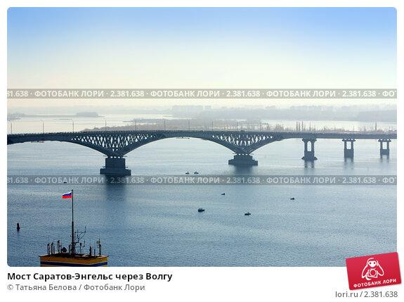 Мост Саратов-Энгельс через Волгу, эксклюзивное фото № 2381638, снято 31 октября 2008 г. (c) Татьяна Белова / Фотобанк Лори