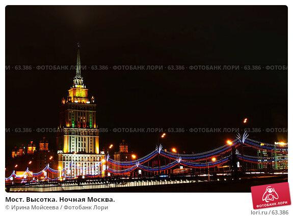 Мост. Высотка. Ночная Москва., фото № 63386, снято 30 ноября 2006 г. (c) Ирина Мойсеева / Фотобанк Лори