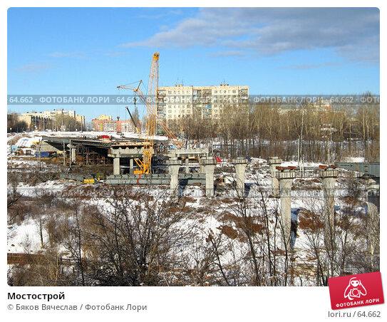 Мостострой, фото № 64662, снято 25 марта 2007 г. (c) Бяков Вячеслав / Фотобанк Лори