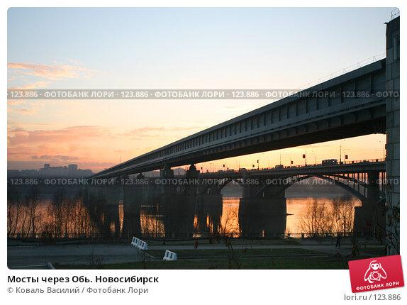Мосты через Обь. Новосибирск, фото № 123886, снято 7 ноября 2006 г. (c) Коваль Василий / Фотобанк Лори