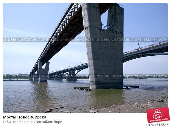 Купить «Мосты Новосибирска», фото № 312546, снято 31 мая 2008 г. (c) Виктор Ковалев / Фотобанк Лори