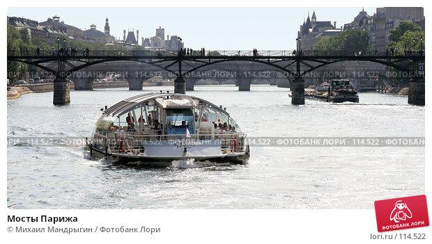 Купить «Мосты Парижа», фото № 114522, снято 6 января 2005 г. (c) Михаил Мандрыгин / Фотобанк Лори