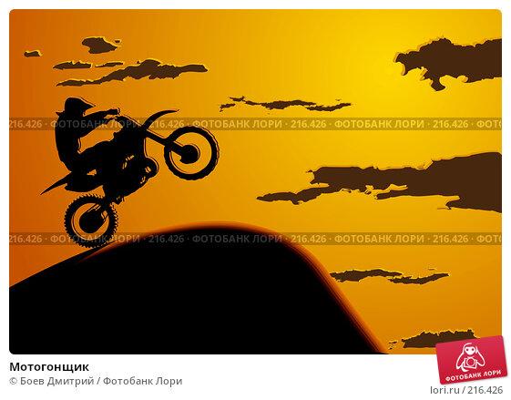 Мотогонщик, иллюстрация № 216426 (c) Боев Дмитрий / Фотобанк Лори