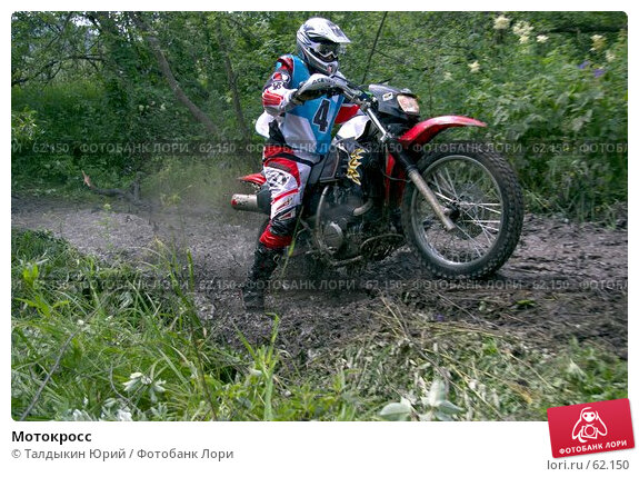 Мотокросс, фото № 62150, снято 18 августа 2017 г. (c) Талдыкин Юрий / Фотобанк Лори