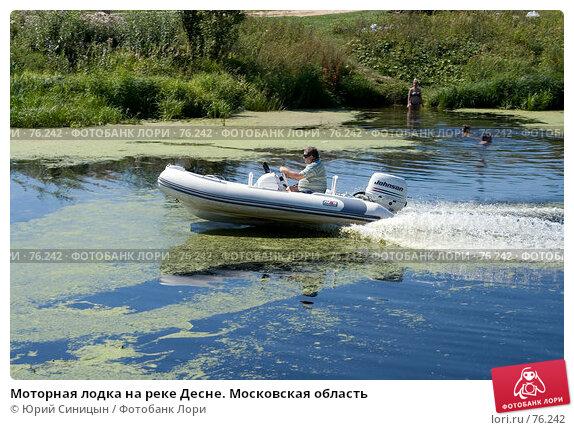 Моторная лодка на реке Десне. Московская область, фото № 76242, снято 12 августа 2007 г. (c) Юрий Синицын / Фотобанк Лори